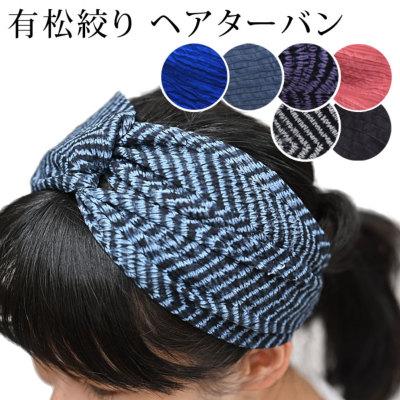 有松絞り杢目絞りのヘアターバン