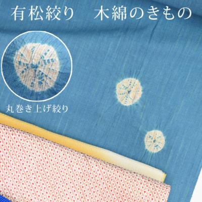 木綿のきもの遠州木綿ぬくもり工房木綿キモノ有松絞り絞りの着物