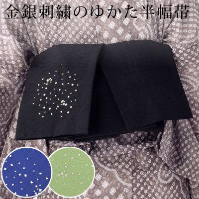 星モチーフ刺繍入りゆかた用綿半幅帯