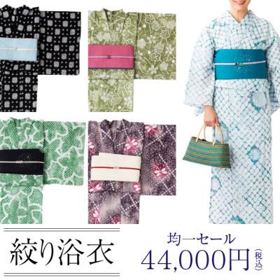 有松絞り浴衣40000円均一セール