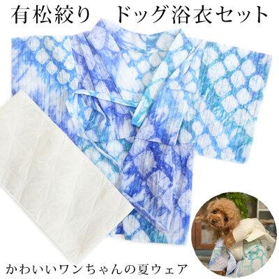 有松絞りの犬用のペット浴衣