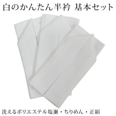 半衿縫わない簡単つゆくさ「かんたん半衿」白のお試しセット
