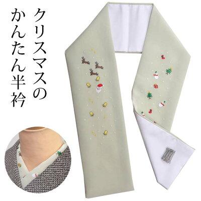 半衿縫わない簡単つゆくさ「かんたん半衿」