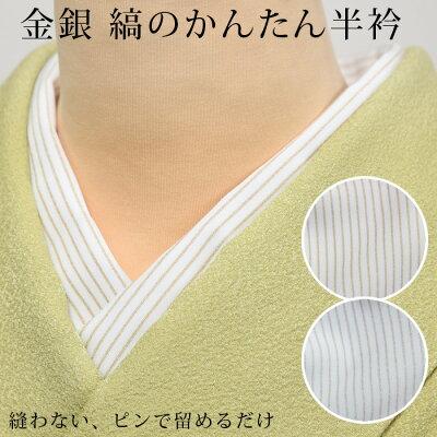 かんたん半衿金銀縞礼装フォーマル用