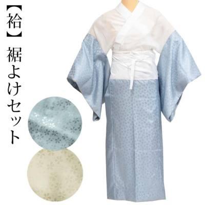 【袷・セット】大うそつきスリップ専用替え袖と裾よけのセット