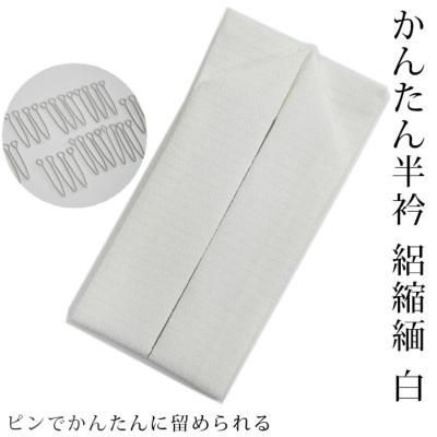 お試しプライス♪白の絽のかんたん半衿