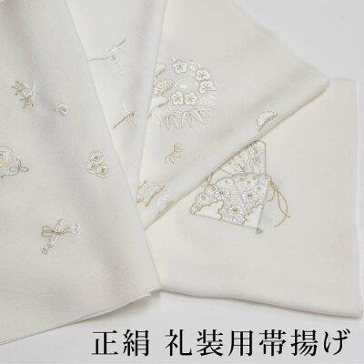 【フォーマル・礼装用】吉祥文様金糸刺繍入り白地の正絹帯揚げ