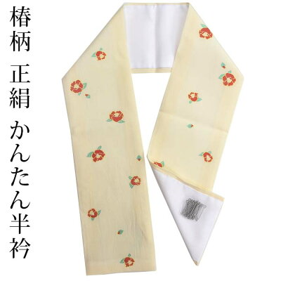 つゆくさオリジナル!正絹椿柄刺繍のかんたん半衿