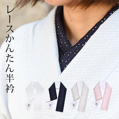 ◆オリジナルブランドつゆくさ◆レースのかんたん半衿