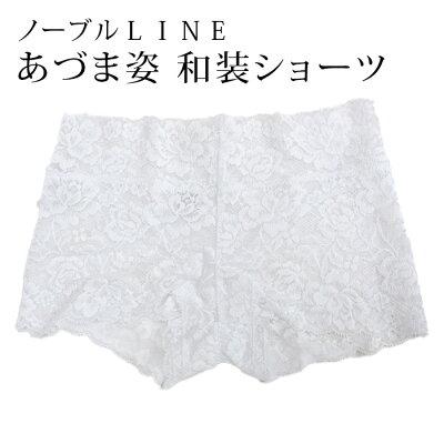 あづま姿ノーブルLINE和装ショーツ着物用パンツ