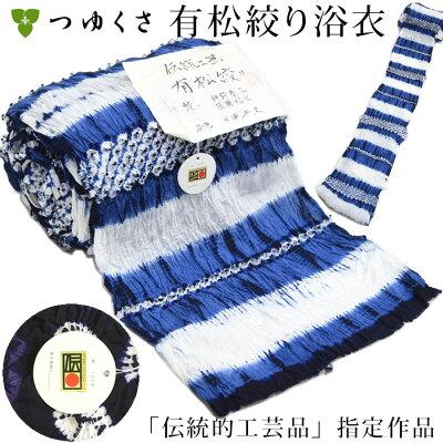 伝統的工芸品有松絞り浴衣