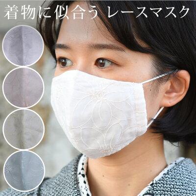 レース刺繍おしゃれ和マスク
